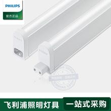 飞利浦led支架灯 明皓一体化led支架灯3.6W节能灯具批发