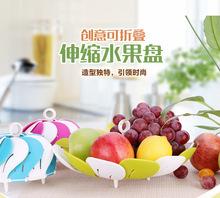 时尚创意雀尼尔可伸缩折叠水果盘 塑料水果篮