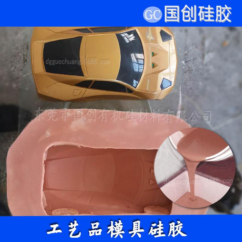 工艺品模具硅胶、液体硅胶
