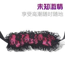 成人情趣用品 化装舞会面具 遮光睡眠眼罩 玫红蕾丝眼罩 厂家直销