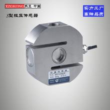 S型高精度型称重传感器 S型拉压力称重传感器 拉压力称重传感