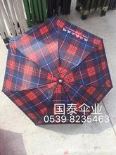 7片男士方格折叠伞三折雨伞低价广告伞涤丝隐格促销用品活动礼品