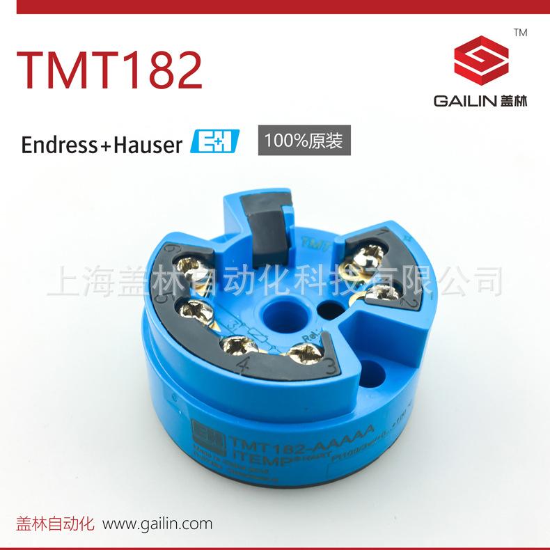 TMT182-AAAAA德国E+H温度变送器原装正品TMT-182 Endress+Hauser