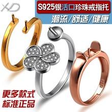 XD 925銀戒指托 可調節活口珍珠戒指托 diy珍珠銀配件 半成品批發