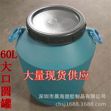 福州廠家直銷 55公斤60公斤大口塑料圓桶 蘑菇桶