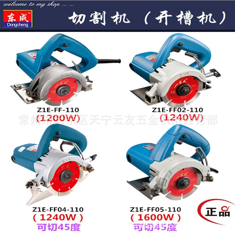 东成Z1E-FF02-110/04-110/05-110/石材切割机云石机东城开槽机