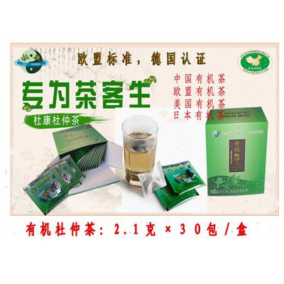 开化杜仲茶 国家地理标志保护产品 有机认证袋泡茶 精装单盒 批发
