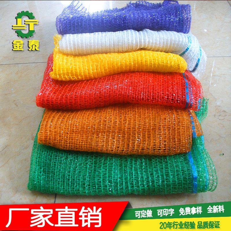 金泰紅薯洋蔥網眼袋50*80cm死眼活禽網子網兜土豆編織袋定做針織