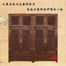 哈尔滨王义红木龙柜 大红酸枝顶箱柜 大师作品 手工雕刻 独板大料