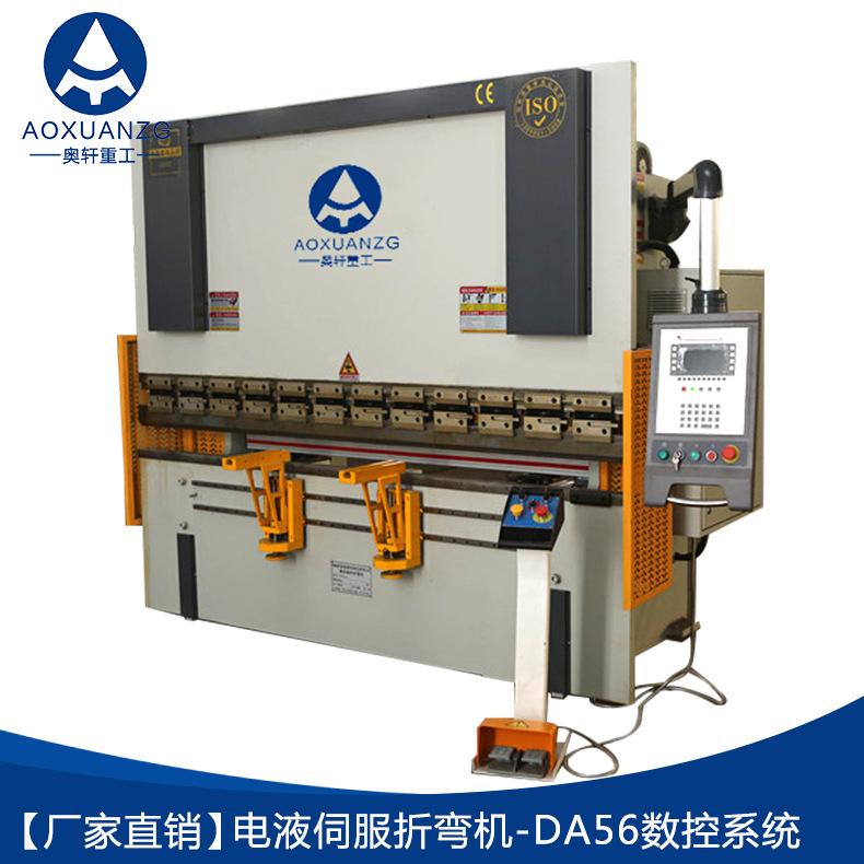 【廠家】電液伺服折彎機【配荷蘭DELEM公司DA56數控系統折彎