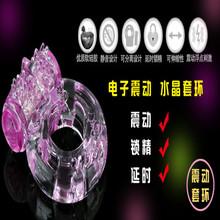 水晶蝴蝶震動環 電子振動環男用戒指鎖精環 太陽環成人性用品批發