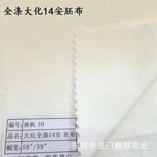 大化 全涤14安坯布帆布 优质鞋材箱包手袋面料 批发定制现货供应