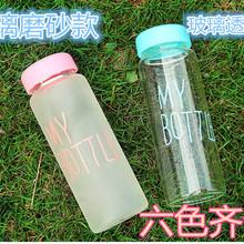 玻璃my bottle水杯 随行杯 mybottle塑料磨砂变色水果杯礼品水杯