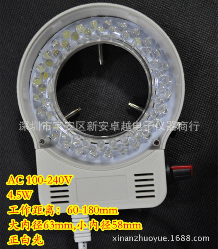 显微镜环形灯管  白色56颗灯珠 LED环形灯 体视显微镜专用光源