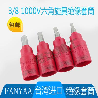 Fanyaa高压防电绝缘六角旋具套筒 0903H4台湾绝缘内六角套筒批头