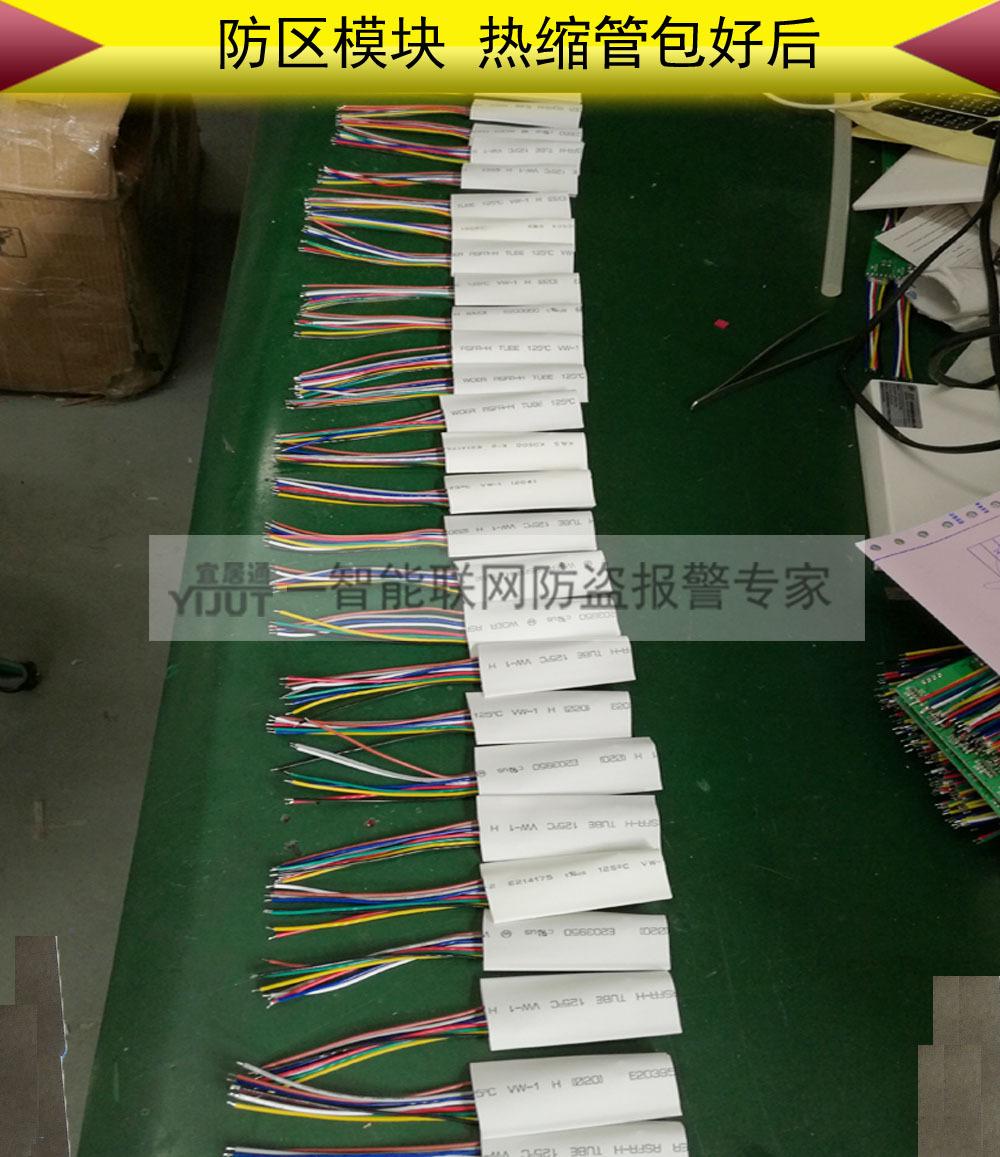防区模块热缩管包装