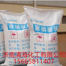 工业级聚磷酸铵 APP阻燃剂 无卤阻燃剂 多聚磷酸铵