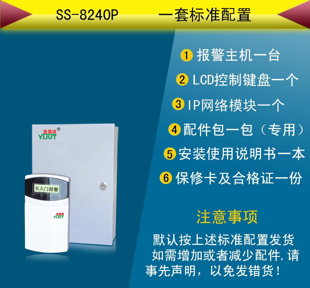 8240P总线主机标准配置