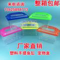 厂家直销  大中小号手提塑料鱼缸 透明乌龟缸 爬虫宠物饲养盒