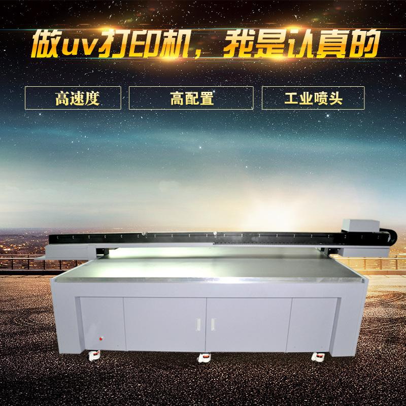 家电uv平板打印机电器面板打印机空调面板外壳彩印机厂家直销