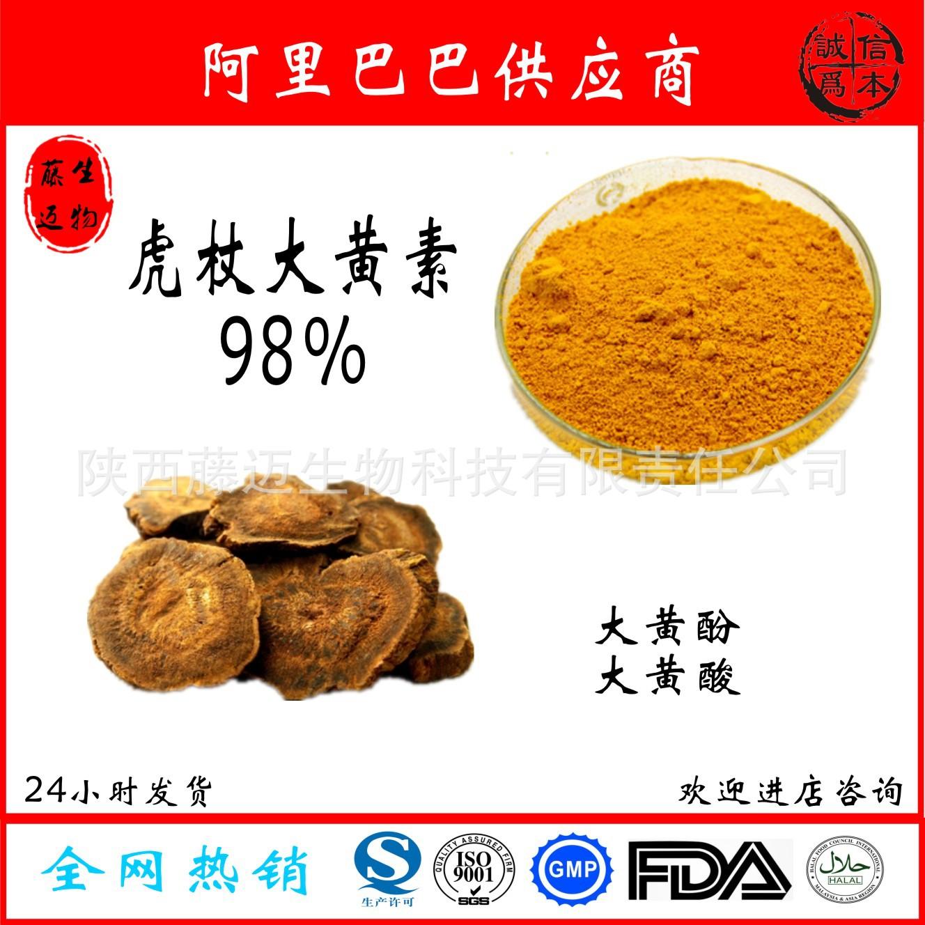 大黄素甲醚 纯天然植物99%大黄提取物 大黄素