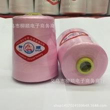 優質滌綸縫紉線 平車線 服裝輔料 廠家直銷