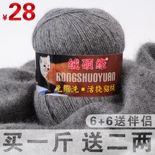 绒硕缘貂绒毛线6+中粗线手编羊毛线羊绒线宝宝毛线羊绒纱线清仓