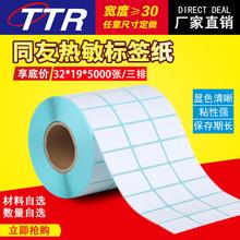 廠家供應 熱敏標簽紙 電子稱紙 超市/物流專用 32*19*5000張