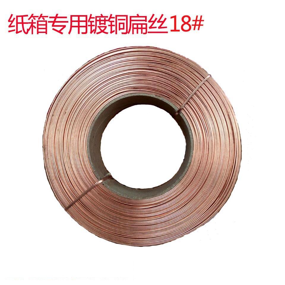 厂家直销高光亮度18#镀铜钉线 纸箱镀铜钉线扁丝钉线纸箱扁丝