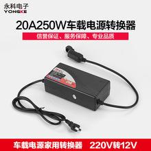 220V转12V车载电源转换器吸尘器冰箱打充气泵点烟器转换插座