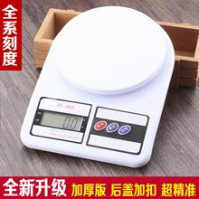 SF400高精度厨房电子称 厨房秤 家用食品电子秤 烘焙秤药材秤10kg