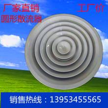 铝合金圆盘散流器 圆形散流器带调节阀 散流器风口 方形散流器