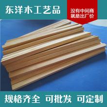 厂家供应木片木方 木质型材模型木方条 DIY轻质木方条 低价批发