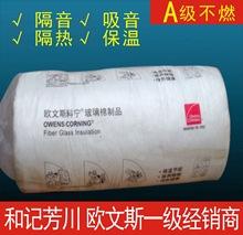 歐文斯科寧暖通空調、制冷機保溫隔熱棉,送風機、風管吸音隔音棉