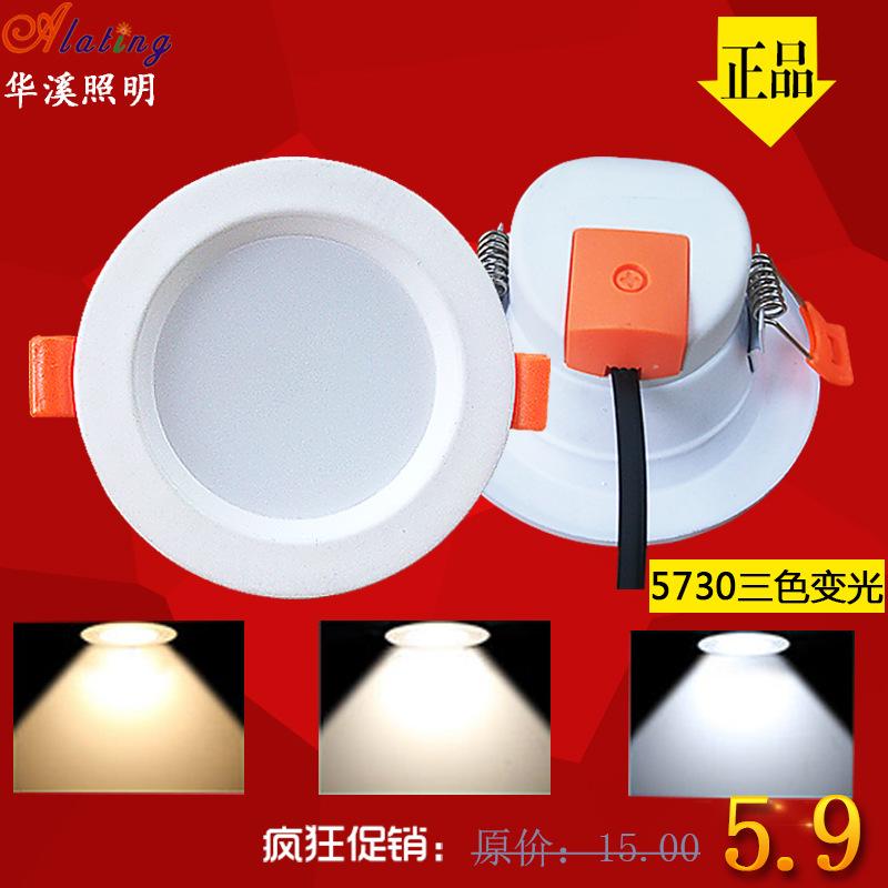 LED一体三色变光分段筒灯2.5寸防雾防眩嵌入式客厅酒店客房天花灯