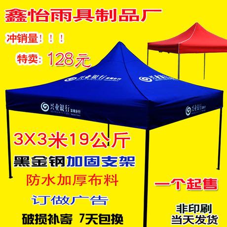 3*3米户外广告折叠帐篷展览展销宣传摆摊地摊四角帐篷零售批发