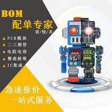 YTF電子元器件配單 芯片配套 BOM表報價電子元件大全 集成電路IC