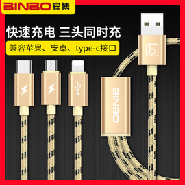One to three data lines Dual-use data line for Apple Android Type-c aluminum alloy mobile phone braided wire
