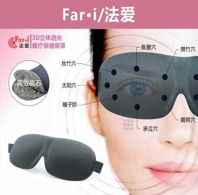 磁性海绵眼罩 3D眼罩 立体眼罩 遮光睡眠午休护目眼罩