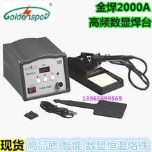 金焊 2000A高频率数显 无铅焊台 电烙铁 恒温焊台90W高频烙铁焊台