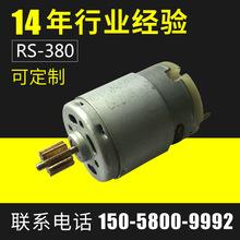 RS-380有刷直流电机 电子微型电动马达 圆柱电子永磁电机