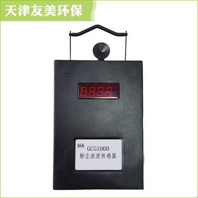 天津友美粉尘报警器 粉尘含量超标报警器粉尘质量浓度在线传感器