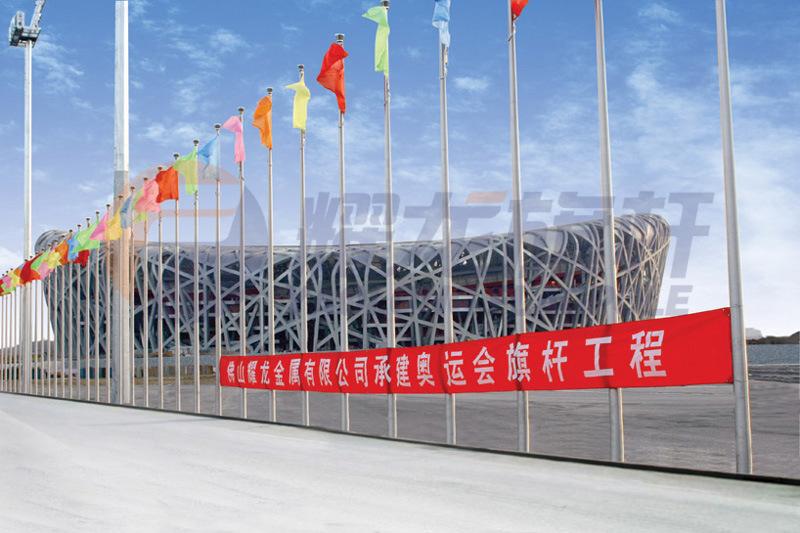 耀龙不锈钢旗杆厂家直销,奥运会世博会大运会指定供应商