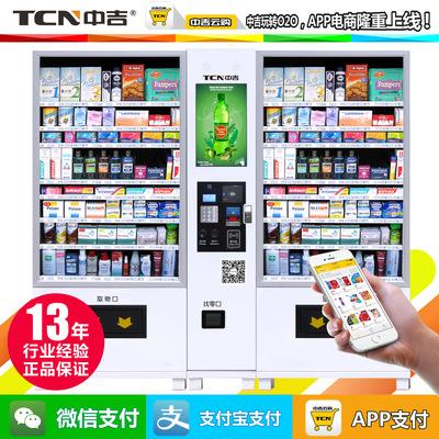 中吉自动售药机(橱窗广告)24小时无人售货店自动贩卖机