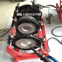 对接机 管道焊接设备 PE管对焊机 液压热熔机 塑料管道焊接