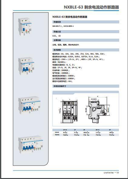 正泰微型漏电断路器NXBLE图片一