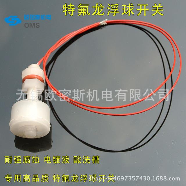 四氟 pvdf 浮球开关/塑料液位开关/水位开关/PVDF-40 M10 M8 厂家
