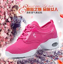 跳舞鞋广场舞女士舞蹈鞋现代舞软底白色网爵士舞鞋运动健身鞋760