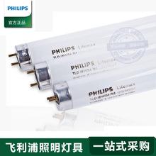 飛利浦熒光燈燈管 T8燈管 TL-D 18W/30W/36W/58W 日光燈管