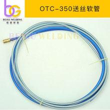 厂家直销 送丝机配件 OTC350气体�;ず杆退咳砉� 二保焊枪导丝管